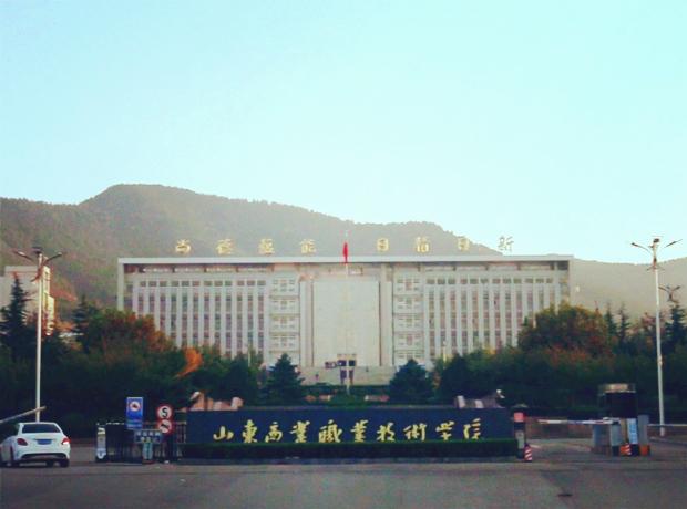 山东商业职业技术学院