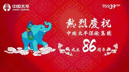 2015年11月20日,中国太平保险集团有限责任公司喜迎成立86周年纪念日。太平品牌发源于20世纪初的沪上,是当今中国保险业经营历史最为悠久的民族保险品牌。经过近一个世纪的砥砺奋进,中国太平实力快速增强,国际化经营和综合化经营特色愈加鲜明,历经岁月洗礼,持续焕发出勃勃生机。   目前,中国太平已发展成为一家拥有27万名员工、25家子公司、1400余家各级营业机构、近4000亿元人民币总资产的大型跨国金融保险集团,经营区域涉及中国内地、港澳、北美、欧洲、大洋洲、东亚及东南亚等国家和地区,业务范围涵盖寿险
