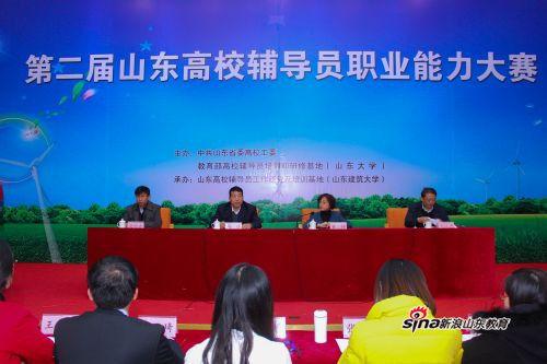 第二届山东高校辅导员职业能力大赛举行