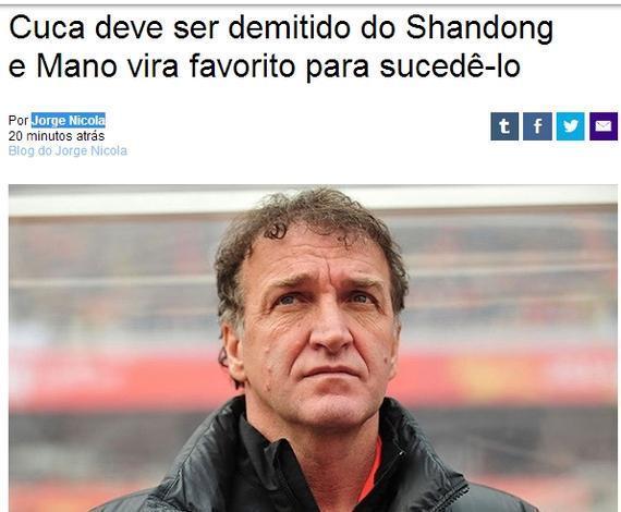 曝鲁能同意解雇库卡 前巴西国家队主教练或接任