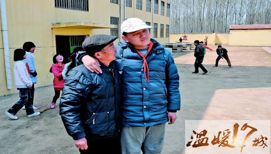 温暖17城:济宁七旬爷爷刘传福陪读自闭症孙子