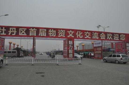 菏泽市牡丹区首届物资文化交流会开幕