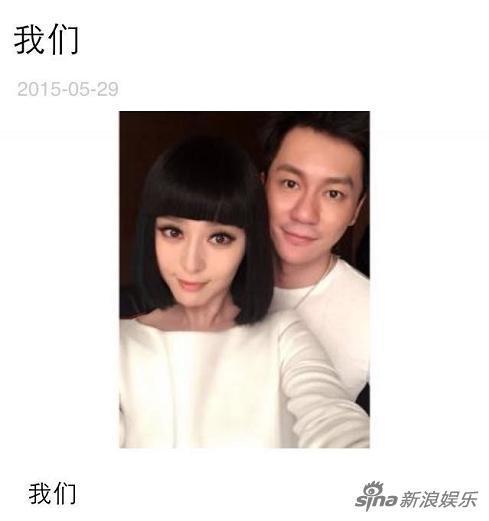 范冰冰网上晒与李晨合影承认恋情