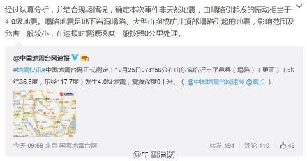 临沂石膏矿垮塌 90名官兵现场施救20人被困