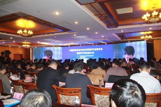 中国PPP专委会郓城项目推介会举行
