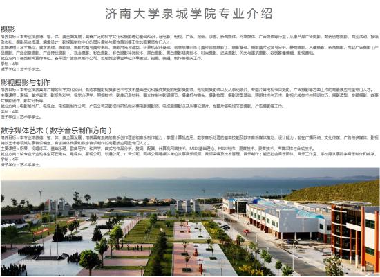 济南大学泉城学院2016艺术类专业招生网上报名系统开通