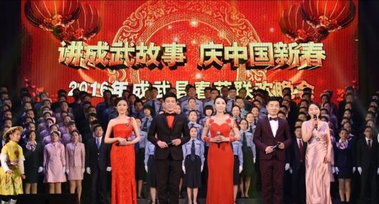 成武县2016年春节联欢晚会精彩上演