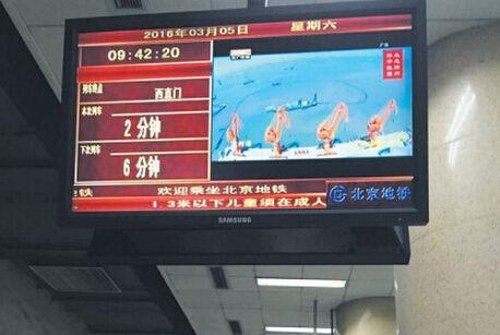 滨州城市宣传片搬上京城地铁屏幕滚动