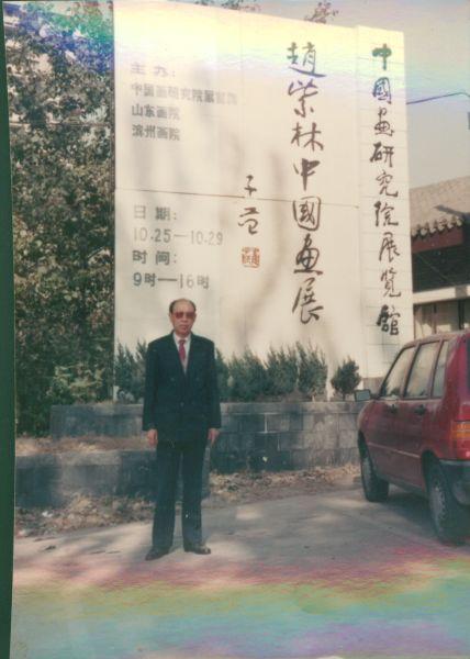 1990 晋京个展展牌