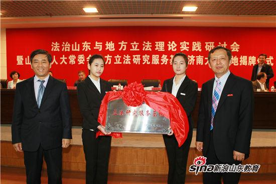 济南学基地揭牌仪在济南学第一学术报告厅举