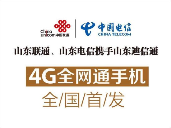 4G全网通手机全国首发