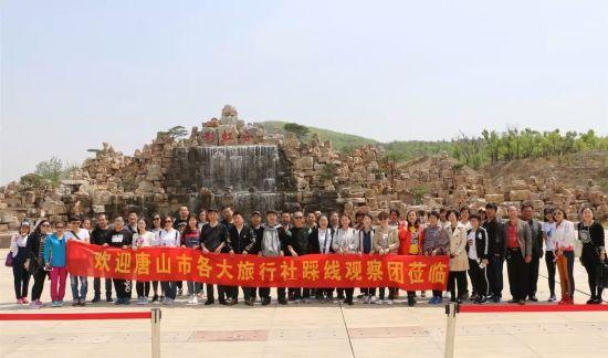 唐山市旅行社负责人组团到亲情沂蒙旅游集团旗下景区踩线采风