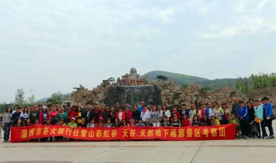 淄博市各大旅行社到天谷·天然地下画廊、雪山彩虹谷景区踩线
