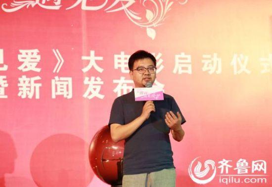 导演梁众凡介绍大电影《微商遇见爱》筹拍情况。