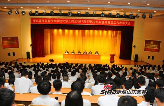 青岛港湾职院隆重举行纪念五四运动97周年暨五四表彰大会