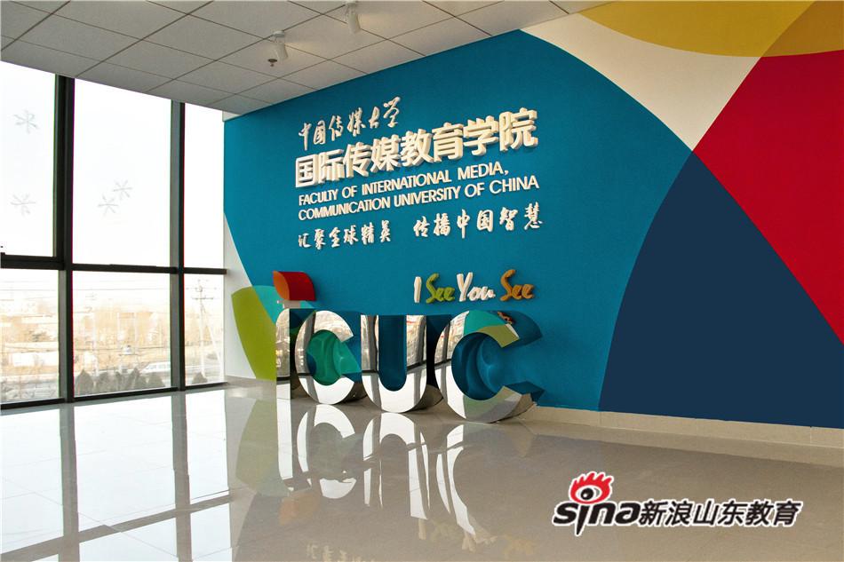 中国传媒大学国际传媒教育学院