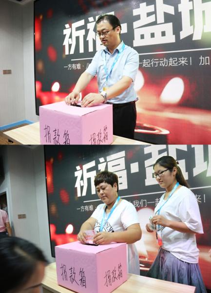 北京水木南山装饰济南公司向盐城灾区捐款献爱心