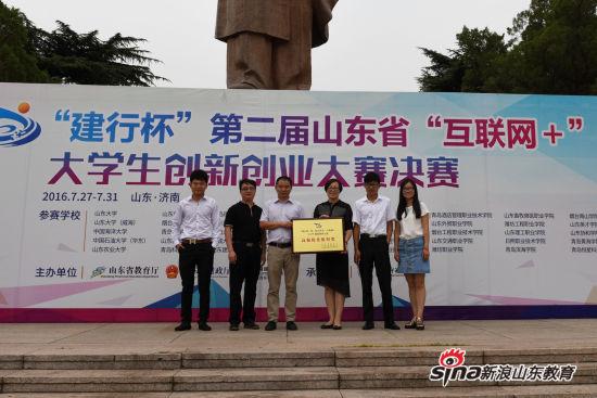 山东商职院在山东互联网+大学生创新创业大赛中斩获一金两铜