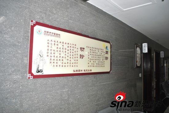 中医药知识宣传展板