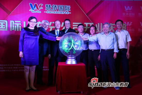 慧侨国际山东分公司在济南隆重举行开业庆典暨媒体发布会