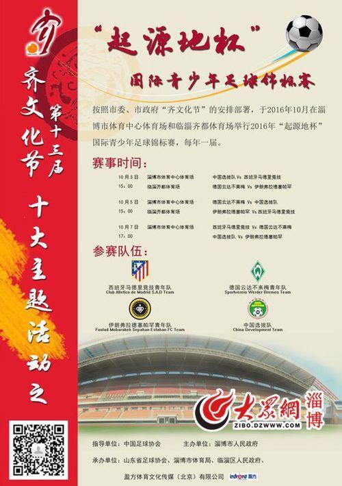 国际青年足球赛国庆淄博开赛 中国U15鏖战世界豪强