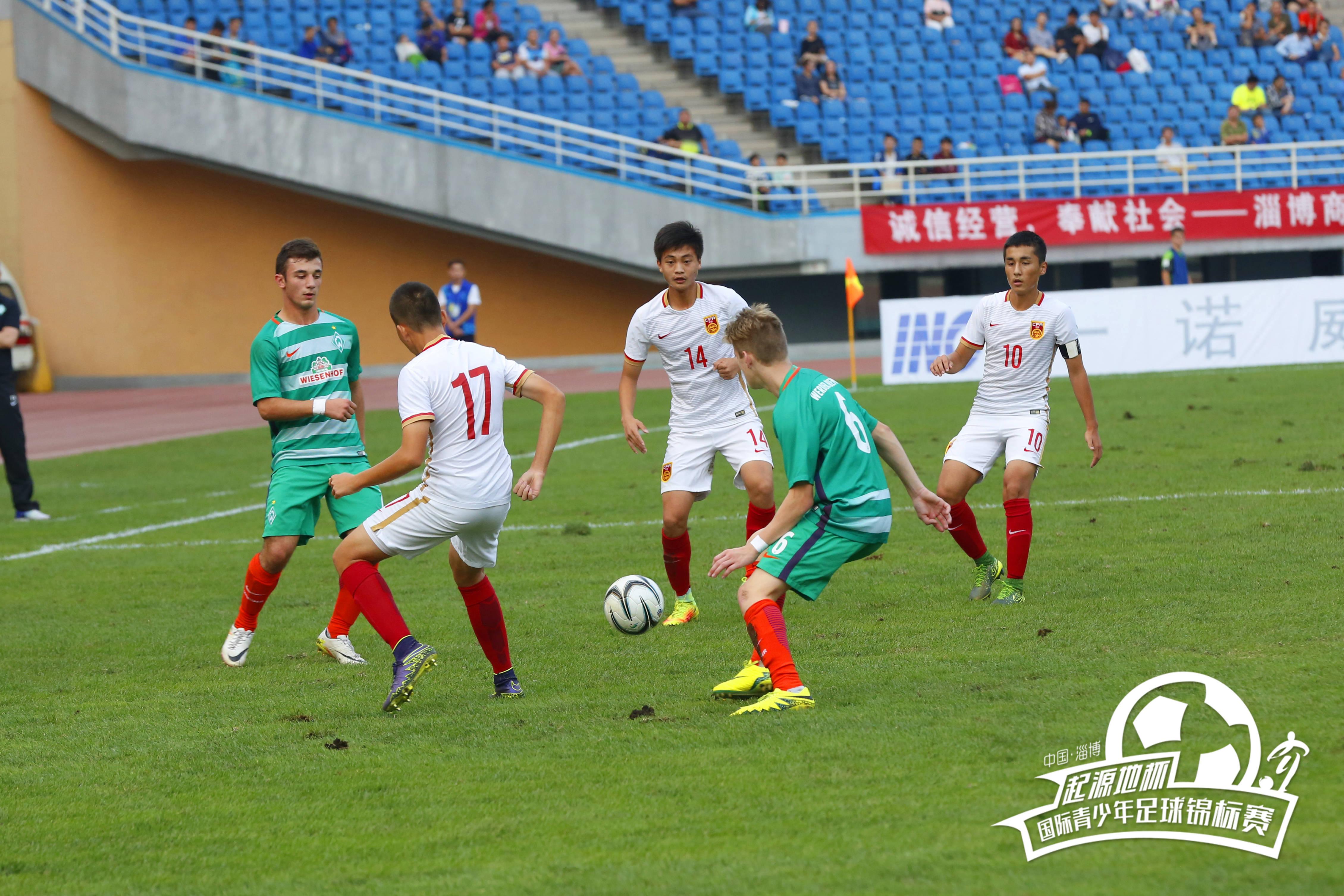 """""""起源地杯""""第二轮 中国1:1战平云达不莱梅"""