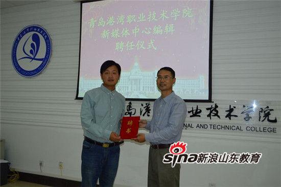 青岛港湾职业技术学院举行新媒体中心编辑聘任仪式