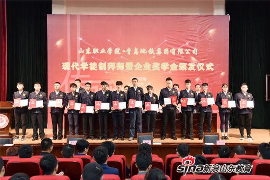 青岛地铁集团有限公司领导为24名同学颁发了奖学金及证书