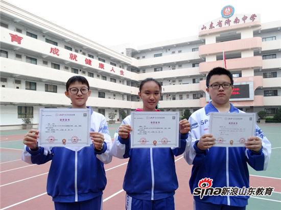 济南中学3名学生分获第九届ACTS中小学生学业素质能力竞赛全国、省、市大奖