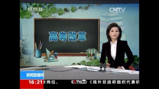 中央电视台《新闻直播间》走进齐鲁理工学院