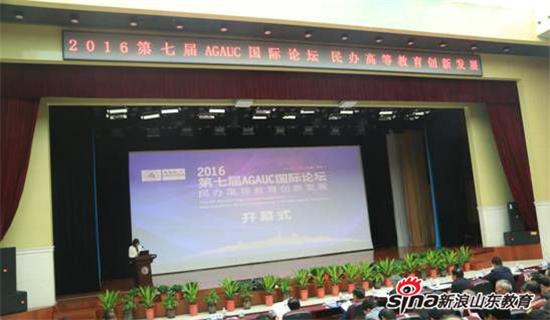 齐鲁理工学院副校长杨依廷应邀参加AGAUC国际论坛
