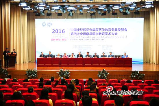 第四次全国康复医学教育学术大会在滨州医学院召开