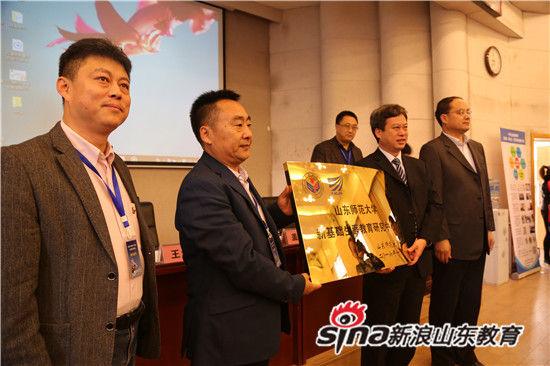 王洪禹颁发了山东省师范大学新基础生涯教育研究中心牌匾