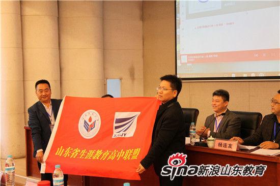 高峰强授予第一期理事长学校山东师大附中校长王玉璋联盟会旗