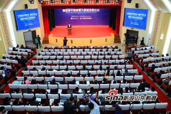 """""""大数据驱动的教育变革""""首届中国教育大数据发展论坛"""