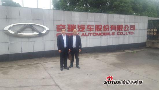 齐鲁理工学院与奇瑞控股有限公司开展校企合作专业共建
