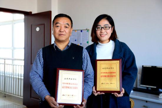 山东职业学院获山东高校最具影响力官方微博、最具影响力微信公众平台荣誉