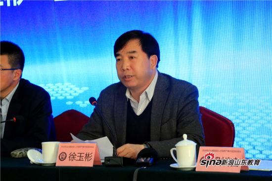 工业和信息化部教育与考试中心主任徐玉彬致开幕词