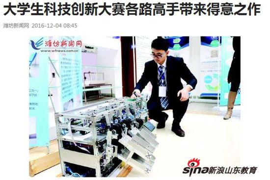 山东职业学院获第三届山东省大学生科技创新大赛金银奖
