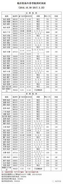 临沂机场冬春季航班时刻表