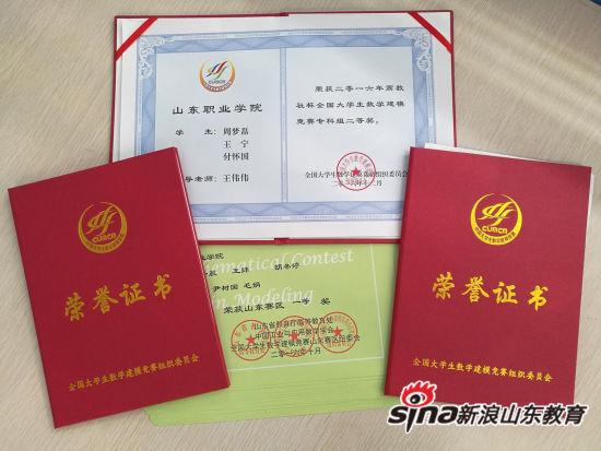 山东职业学院获全国大学生数学建模竞赛国家级二等奖