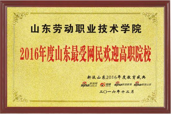 """山东劳动职业技术学院喜获""""2016年度山东最受网民欢迎的高职院校""""称号"""