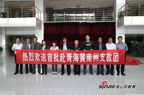齐鲁理工学院第一批援建青海骨干教师启程