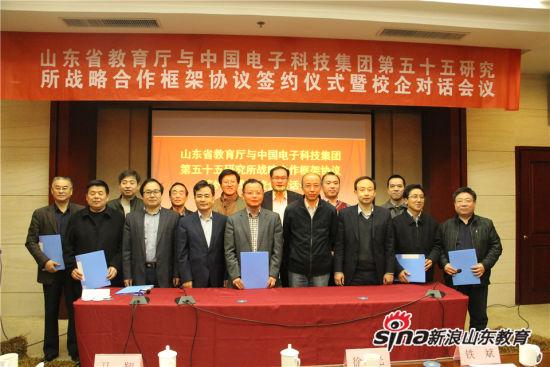 山东商职院等9所院校与中国电子科技集团CETC55建立校企合作