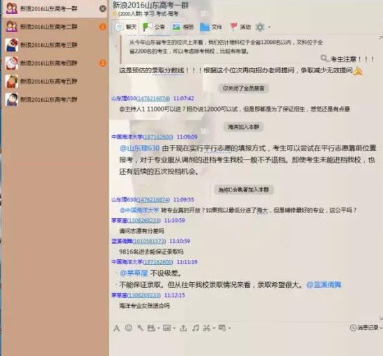 中国海洋大学在QQ群中进行群访谈