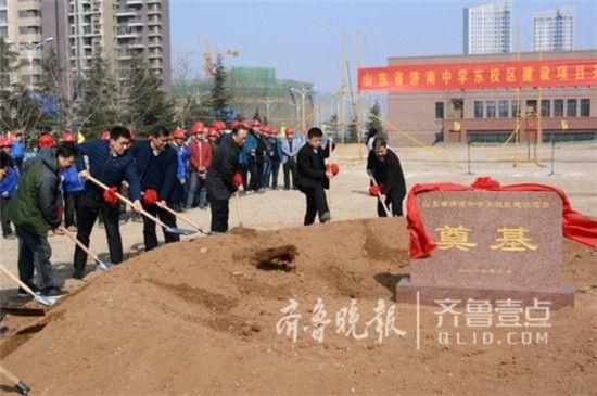 济南中学新校区奠基(图片由学校提供)