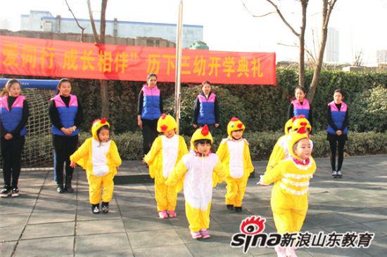 济南市历下三幼新学期开学典礼:拥抱接力 温暖传递