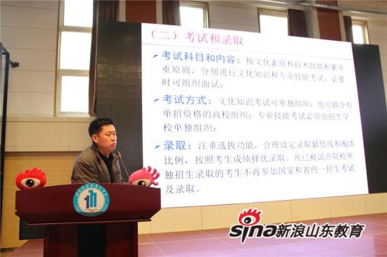 青岛酒店管理职业技术学院招生负责人王晓介绍单招、春考相关政策。