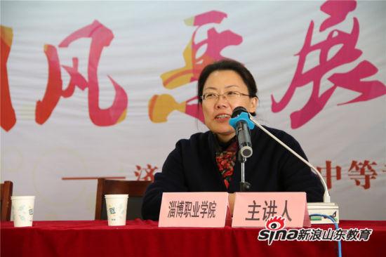 淄博职业学院招生负责人刘会华主讲高考改革政策、单招政策