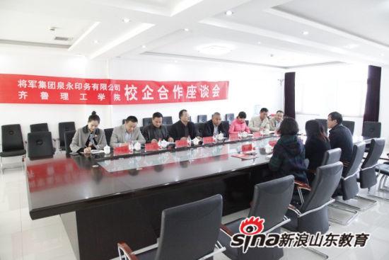 齐鲁理工学院与将军集团济南泉永印务有限公司举行校企合作洽谈会